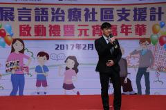 20170211_領展言語治療啟動禮暨元宵嘉年華_02